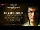 Александр Марков 12 Важнейших открытий в эволюционной биологии за последний год