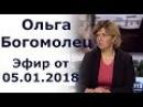 Ольга Богомолец народный депутат гостья 112 Украина 05 01 2018