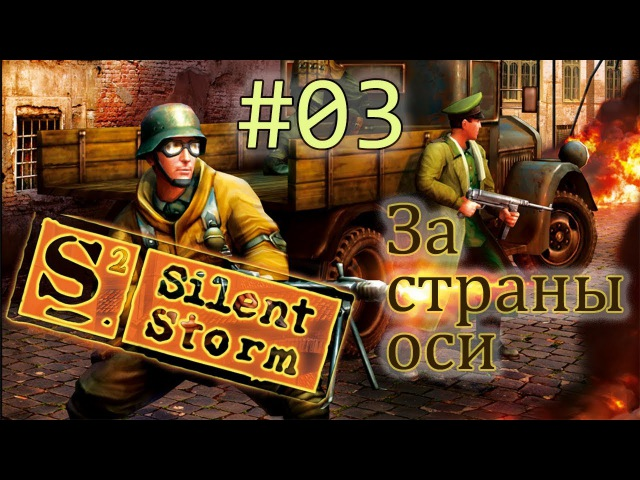 Операция Silent Storm /за страны оси/ (серия 3) Британская лаборатория