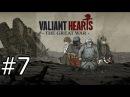 Прохождение Valiant Hearts The Great War —7 часть Разрушенный Город