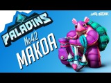 Паладинс Макоа Гайд #1 Paladins Makoa Guide #1 Let's play!