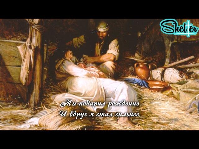 ♪ ♫🔴 Александр Контузоров - О рожденном Христе (Христианские Рождественские Песни 2018-2019) SHELTER