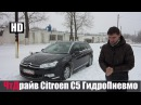 Ситроен С5 10 000$ 2.0 дизель 138 л/с. - видео с YouTube-канала Александр Сошников