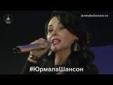 Настасия - Белый песок Юрмала Шансон 2017