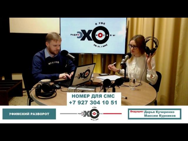 «Уфимский разворот»: встреча Ирека Ялалова с редакторами СМИ