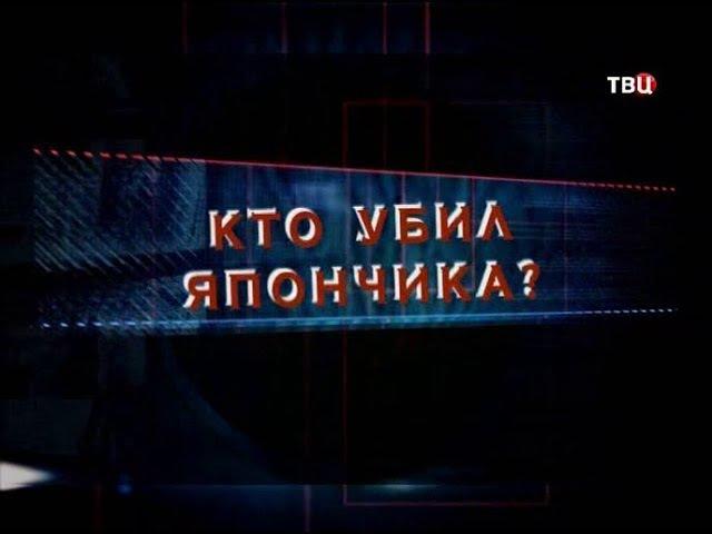 Криминальная Россия - Кто Убил Япончика
