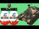 Surprise Eggs! World Of Tanks! ворлд оф танкс киндер сюрприз