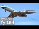 Ту-154 - хозяин советского неба. История и описание легендарного лайнера