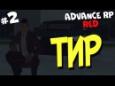[2] ADVANCE RP RED   ПРОКАЧКА СКИЛЛОВ   ТИР   GTA SAMP