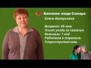 Сиделка Елена Валерьевна Самара
