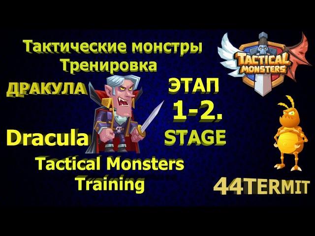 Тактические монстры. Тренировка Дракула 1-2. Tactical Monsters. Dracula.