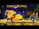 СИВКА-БУРКА РУССКАЯ НАРОДНАЯ СКАЗКА