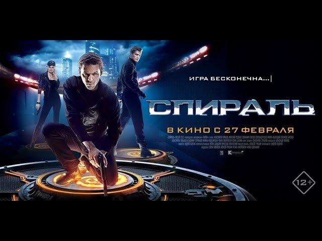Спираль (2014) боевик, понедельник, кинопоиск, фильмы , выбор, кино, приколы, ржака, топ » Freewka.com - Смотреть онлайн в хорощем качестве