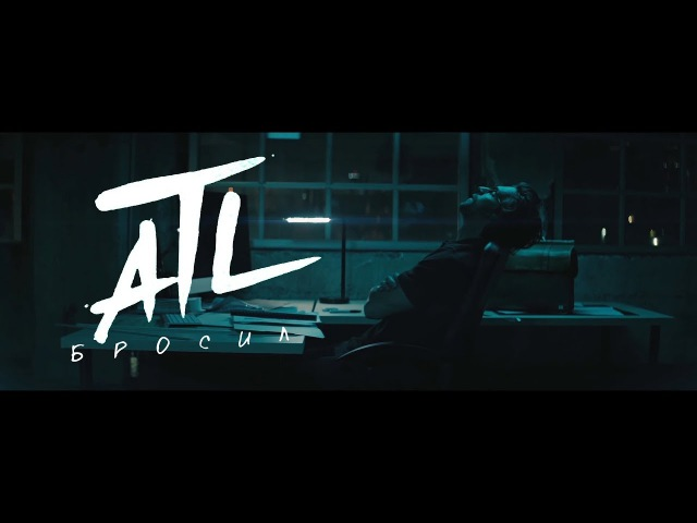 ATL - Бросил (Премьера видео 2017)