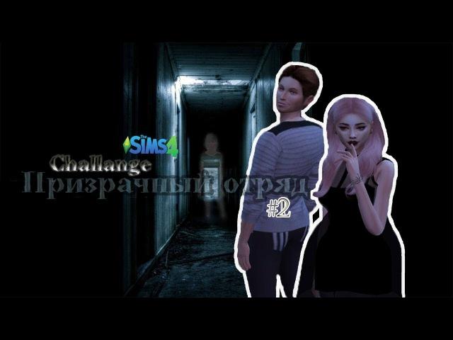 The Sims 4 Challange: Призрачный отряд - 2 Новая жертва