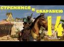 🎬 Прохождение № 14 СТРЕМИМСЯ К СКАРАБЕЮ - Assassin's Creed Origins (Истоки) 🔪