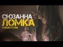 Сюзанна Абдулла - ЛОМКА (2017) HD