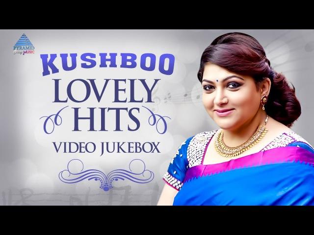 Kushboo Lovely Hits | Video Jukebox | Kushboo Tamil Hit Songs | Pyramid Glitz Music