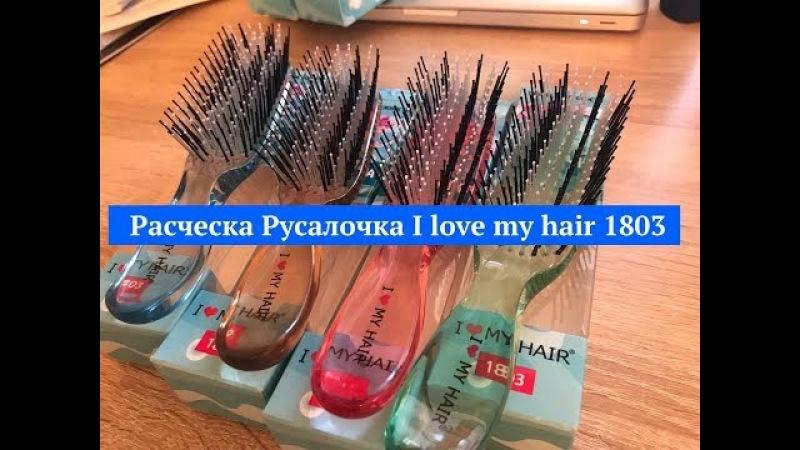 Расческа Русалочка I love my hair 1803