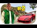 GTA 5 - ПРОХОЖДЕНИЕ ИГРЫ - ЧАСТЬ 2 / УГОНЯЕМ ТАЧКУ / GRAND THEFT AUTO V / С НАСТУПАЮЩИМ НОВЫМ ГОДОМ✅