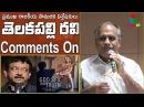 Sr.Journalist Telakapalli Ravi's View On RGV's God Sex and Truth (GST) Film || #GodSexTruthMovie