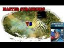 Art of war 3 Master Strategies (20 rank) vs Gentelman (19 rank) типо на голде