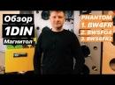 Обзор 1 DIN магнитол Phantom BW4FR BWSFG4 BWS6FR2