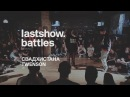 Lastshow.battles hip-hop 1x1 | 1/8 of final | Свадхистана vs. Twenson