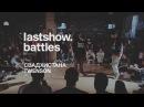 Lastshow.battles hip-hop 1x1   1/8 of final   Свадхистана vs. Twenson