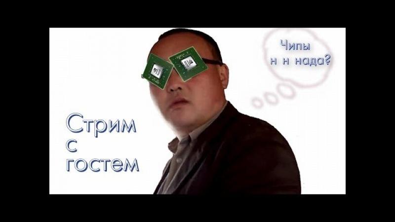 Стрим с гостем Александр Бондарь aka Бошетунмай.