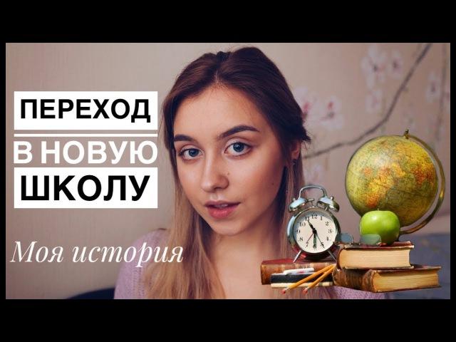 Переход в новую школу | мой опыт | LESOVKA