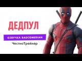 Самый честный трейлер - Deadpool