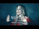 Nightwish Nemo кавер на русском russian cover