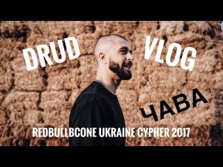 DRUD VLOG Затока, Z-Games, RedBullBcone Ukraine 2017 [rap.ua]