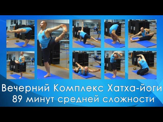 Вечерний Комплекс Хатха-йоги Средней сложности 89 мин укрепляющая практика