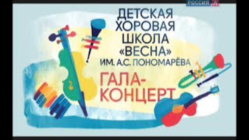 Гала-концерт в БЗК Детской хоровой школы Весна им. А. С. Пономарёва - Культура, 2016