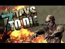 7 DAYS TO DIE - №1. БЕГИ ДО НЕЁ ФОРЕСТ