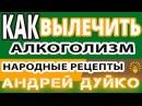 Лечение Алкоголизма - Рецепты от Андрея Дуйко школа Кайлас