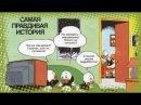 Микки Маус - Самая правдивая история Комиксы 01-1990 Русская озвучка