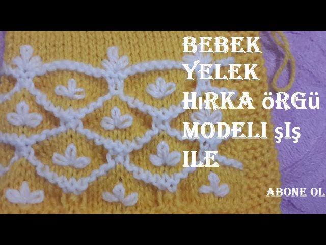 Yelek Hırka Şiş İşi Örneği /вязание крючком вязание модели crochet patterns