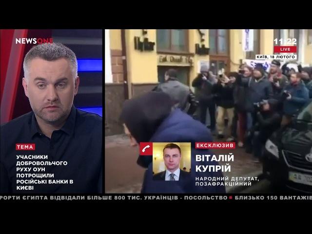 Куприй о погроме российских банков в Киеве любой народ имеет право на восстание 19 02 18