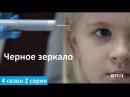 Черное зеркало 4 сезон 2 серия - Русское Промо (Озвучка, 2017) Black Mirror 4x02 Promo