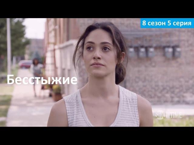 Бесстыжие 8 сезон 5 серия - Русское Промо (Субтитры, 2017) Shameless 8x05 Promo