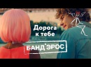 БАНДЭРОС - Дорога к тебе