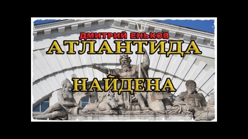 Атлантида найдена. Дмитрий Еньков