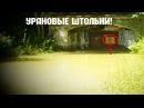 Интересные места КМВ 2 / САМЫЙ ОПАСНЫЙ РУДНИК урановые штольни
