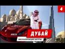 Встреча в Дубай, Джумейра-Бич. Дубай Молл. Фонтаны Бурдж-Халифа. Skydive Dubai. Визуализ...