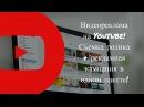 Видеореклама на Youtube. Создание ролика и рекламная кампания в одном пакете.