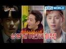 KBS Ли Тхэ Сон, Юн Хён Мин и Пак Со Чжун