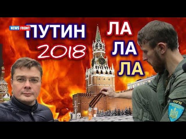 Львовские герои підпалили Кремль - Семченко